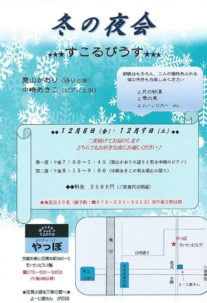 冬の夜会2017.jpg