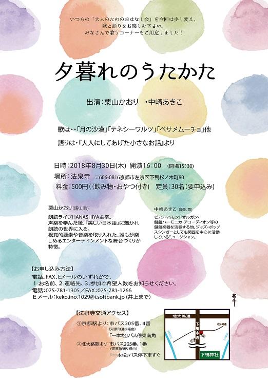 うたかた(法泉寺)2018-8-2.jpg